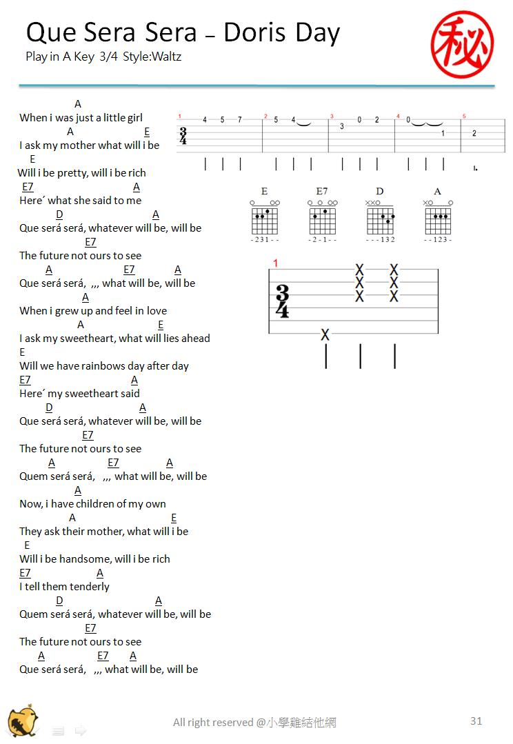 Lyrics for que sera